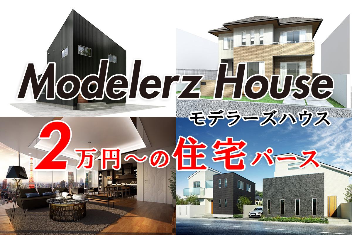 modelerzhouse